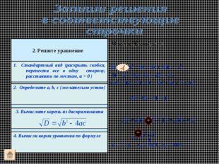 2х2 - 9х - 11 = 0, 31 – ( х2 – 4х – 5х + 20) = х2, 31 – х2 + 4х + 5х – 20 =