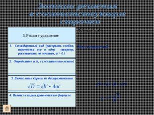 Вид стандартный 5х2 – х – 1 = 0 3. Решите уравнение 1. Стандартный вид (раск