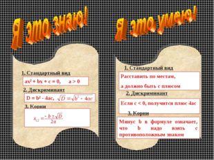 1. Стандартный вид ах2 + bx + c = 0, a > 0 2. Дискриминант D = b2 - 4ac, 3. К