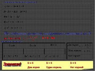 Запишите решение уравнений 1) 6х2 – 13х + 2 = 0 2) - 2 х2 + 11х - 10 = 0 3) 6