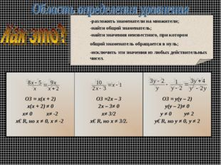 ОЗ = х(х + 2) х(х + 2) ≠ 0 х≠ 0 х≠ -2 х€ R, но х ≠ 0, х ≠ -2  ОЗ =2х – 3 2х