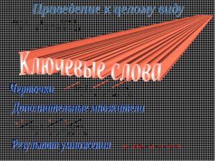 (у - 2)(3у – 2) – у = 3у +4 у -2 у 1