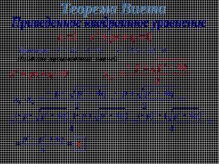 Примеры: х2 + 4x + 3 = 0; x2 – 12x + 32 = 0 Найдите произведение корней q