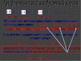 ± 8 ± 5 ± ½ ,следовательно, Арифметическим квадратным корнем из числа а назыв