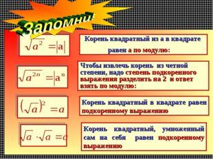 Корень квадратный из а в квадрате равен а по модулю: Корень квадратный в квад