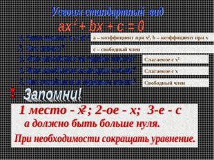 а – коэффициент при х2, b – коэффициент при х с – свободный член Слагаемое с