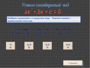 Выберите уравнения в стандартном виде. Нажмите кнопку с правильными ответами