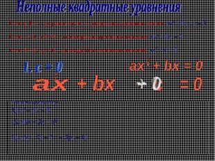 Если a, b, c – не равны нулю, то квадратное уравнение полное ax2 + bx + c = 0
