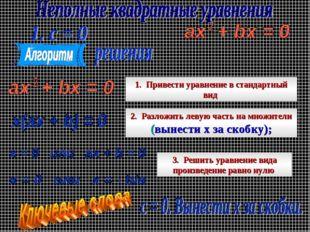 2. Разложить левую часть на множители (вынести х за скобку); 3. Решить уравне