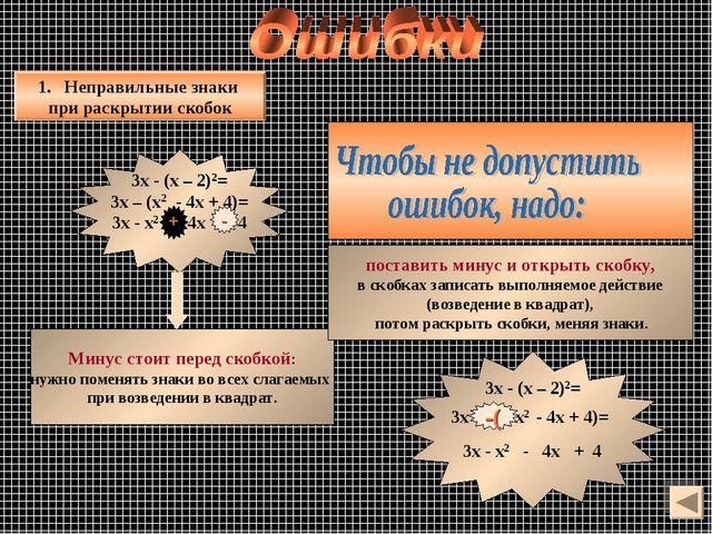 Неправильные знаки при раскрытии скобок 3х - (х – 2)2= 3х – (х2 - 4х + 4)= 3х...