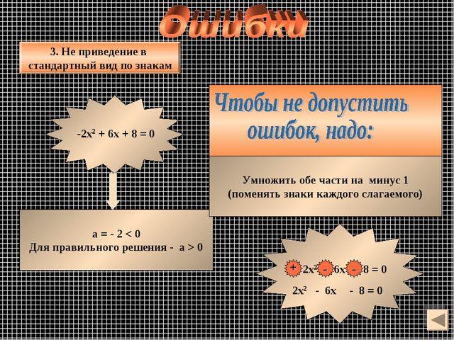 а = - 2 < 0 Для правильного решения - а > 0 Умножить обе части на минус 1 (п...