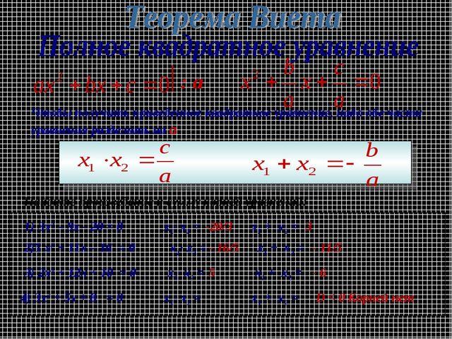 Чтобы получить приведенное квадратное уравнение, надо обе части уравнения раз...