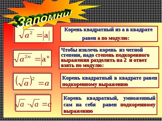 Корень квадратный из а в квадрате равен а по модулю: Корень квадратный в квад...