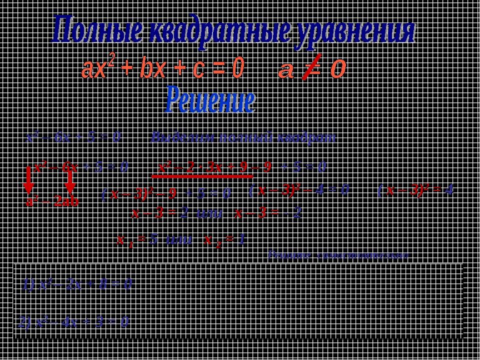 Решите самостоятельно 1) х2 – 2х + 8 = 0 2) х2 – 4х + 3 = 0 x2 – 6х + 5 = 0 x...