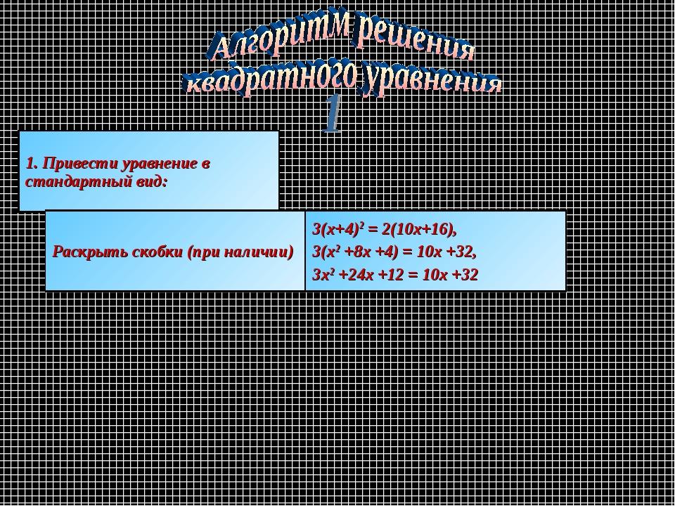 1. Привести уравнение в стандартный вид: Раскрыть скобки (при наличии) 3(х+4)...