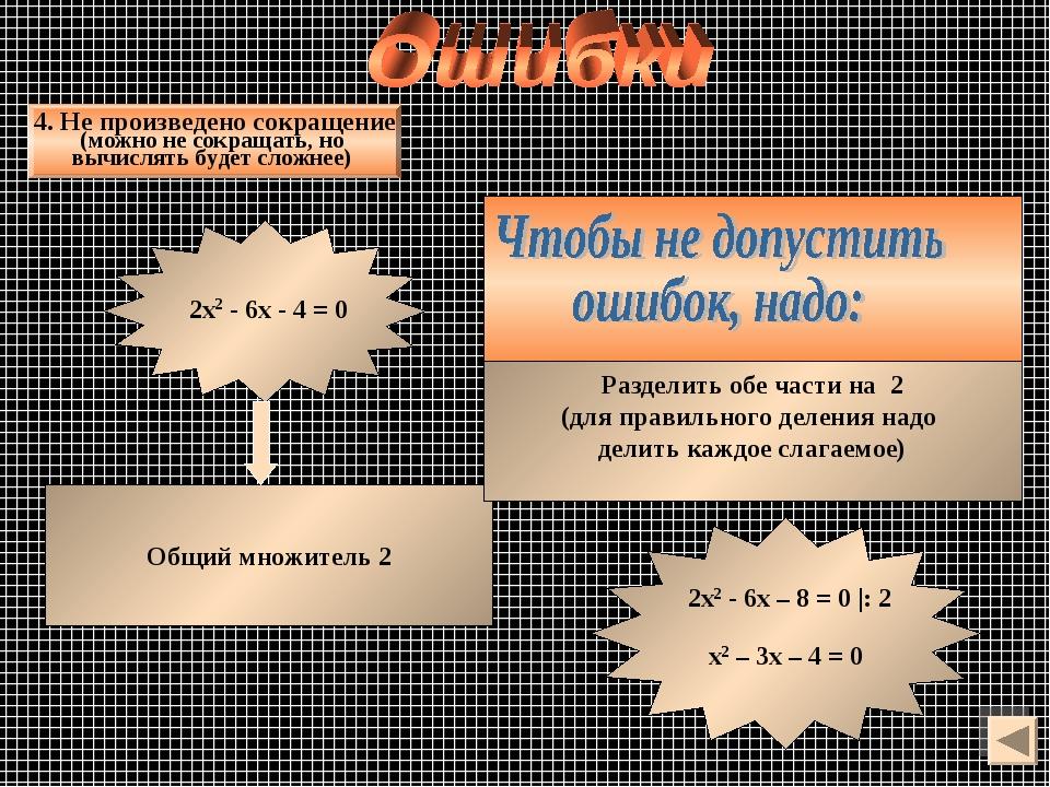 Общий множитель 2 Разделить обе части на 2 (для правильного деления надо дел...