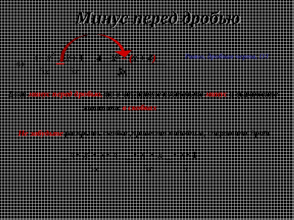 = 5х 4 – х2 – (х + 4) Если минус перед дробью, 4 – х2 – (х + 4) то в числител...