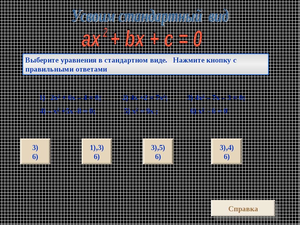 Выберите уравнения в стандартном виде. Нажмите кнопку с правильными ответами...