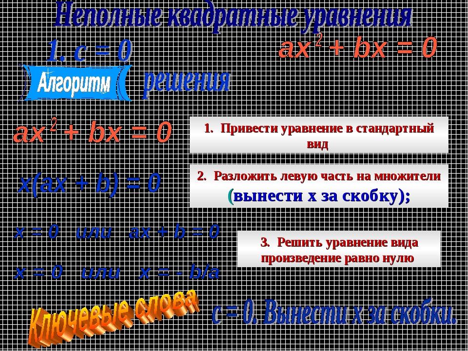 2. Разложить левую часть на множители (вынести х за скобку); 3. Решить уравне...