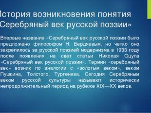 История возникновения понятия «Серебряный век русской поэзии» Впервые названи