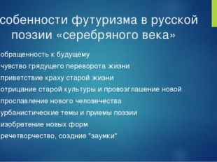 Особенности футуризма в русской поэзии «серебряного века» обращенность к буду