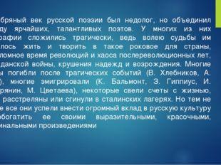 Серебряный век русской поэзии был недолог, но объединил плеяду ярчайших, тала