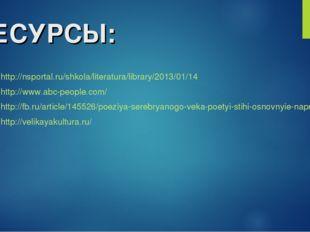 РЕСУРСЫ: http://nsportal.ru/shkola/literatura/library/2013/01/14 http://www.a