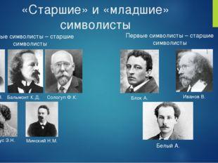 «Старшие» и «младшие» символисты Первые символисты – старшие символисты Брюсо