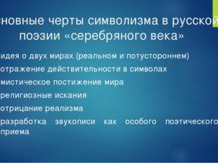 Основные черты символизма в русской поэзии «серебряного века» идея о двух мир