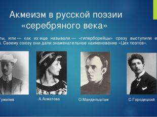 Акмеизм в русской поэзии «серебряного века» Акмеисты, или— как ихеще называ