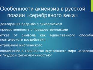 Особенности акмеизма в русской поэзии «серебряного века» декларация разрыва с