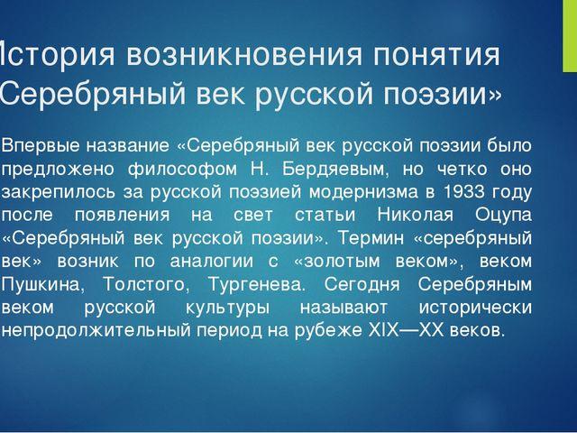 История возникновения понятия «Серебряный век русской поэзии» Впервые названи...