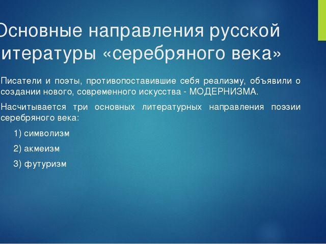 Основные направления русской литературы «серебряного века» Писатели и поэты,...