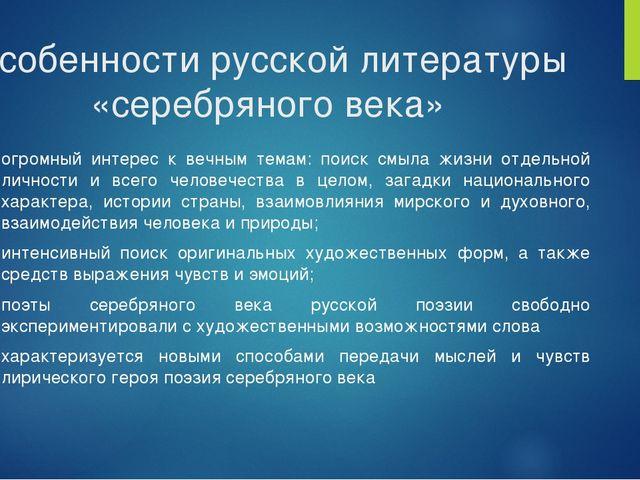 Особенности русской литературы «серебряного века» огромный интерес к вечным т...