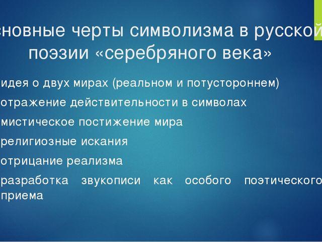 Основные черты символизма в русской поэзии «серебряного века» идея о двух мир...