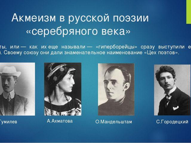 Акмеизм в русской поэзии «серебряного века» Акмеисты, или— как ихеще называ...
