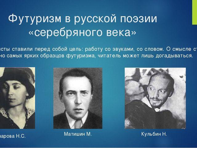 Футуризм в русской поэзии «серебряного века» Футуристы ставили перед собой це...