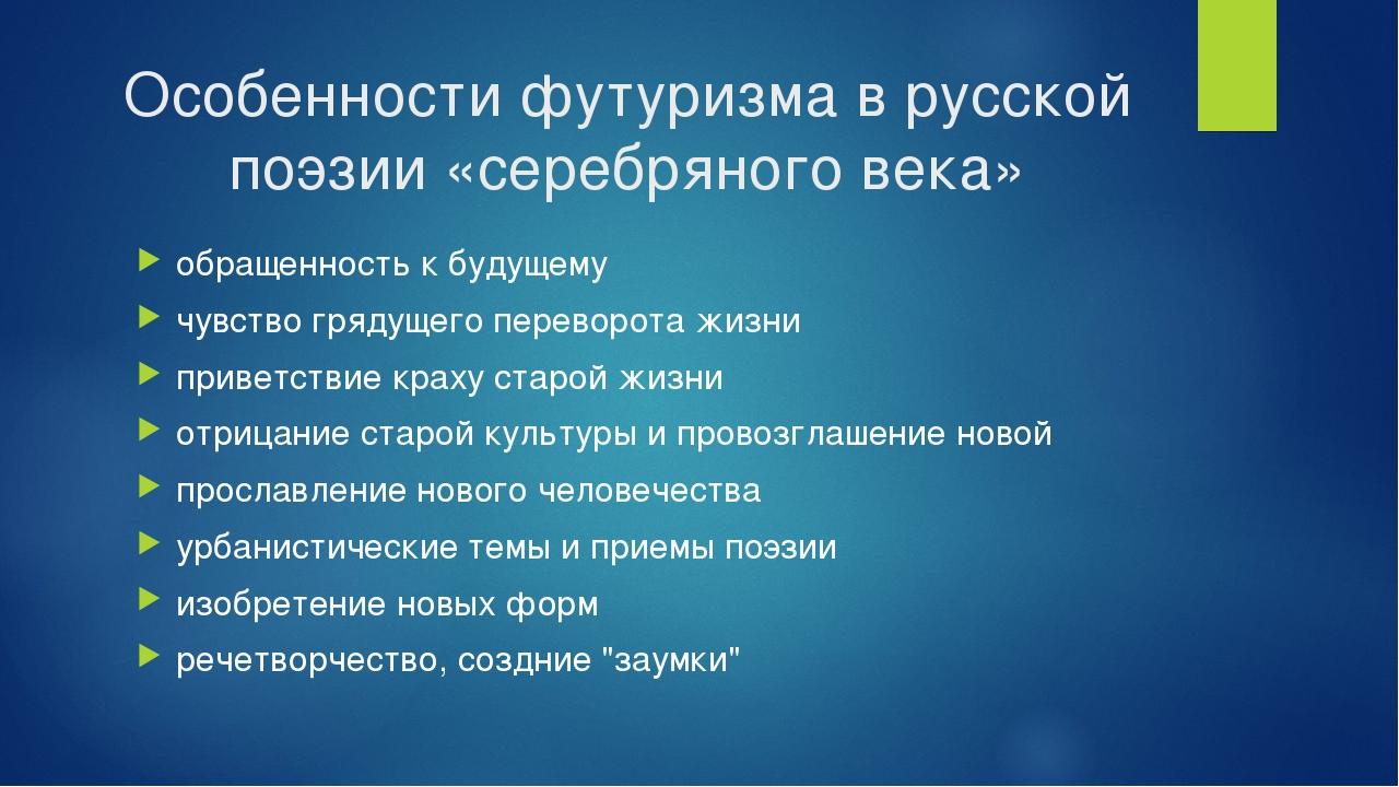 Особенности футуризма в русской поэзии «серебряного века» обращенность к буду...