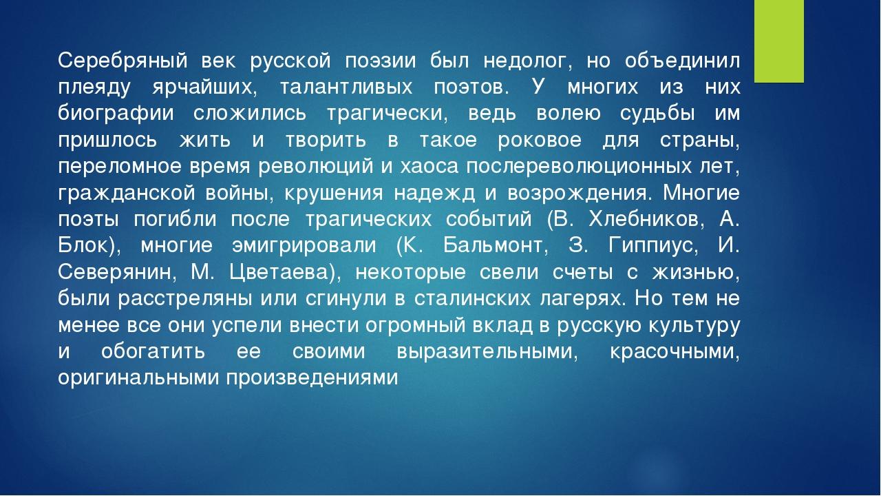 Серебряный век русской поэзии был недолог, но объединил плеяду ярчайших, тала...