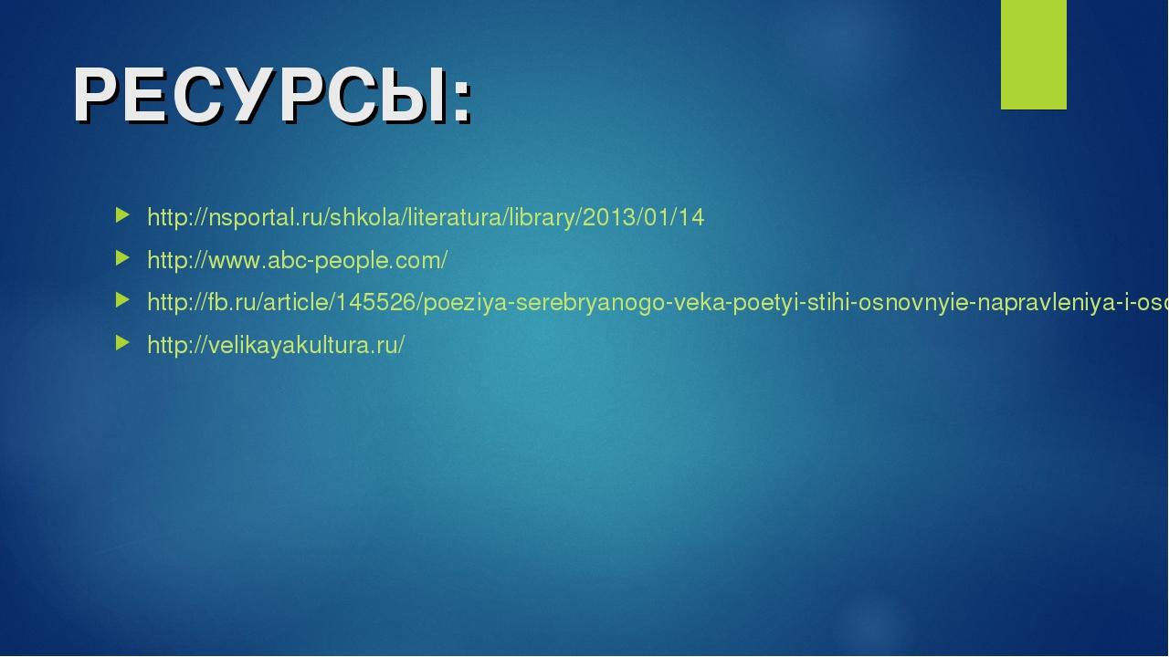 РЕСУРСЫ: http://nsportal.ru/shkola/literatura/library/2013/01/14 http://www.a...