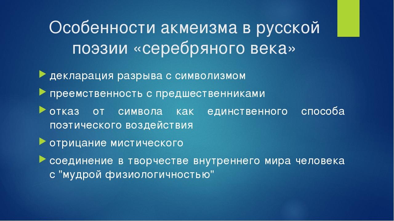 Особенности акмеизма в русской поэзии «серебряного века» декларация разрыва с...
