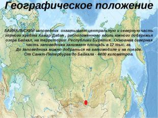 Географическое положение БАЙКАЛЬСКИЙ заповедник охватывает центральную и сев