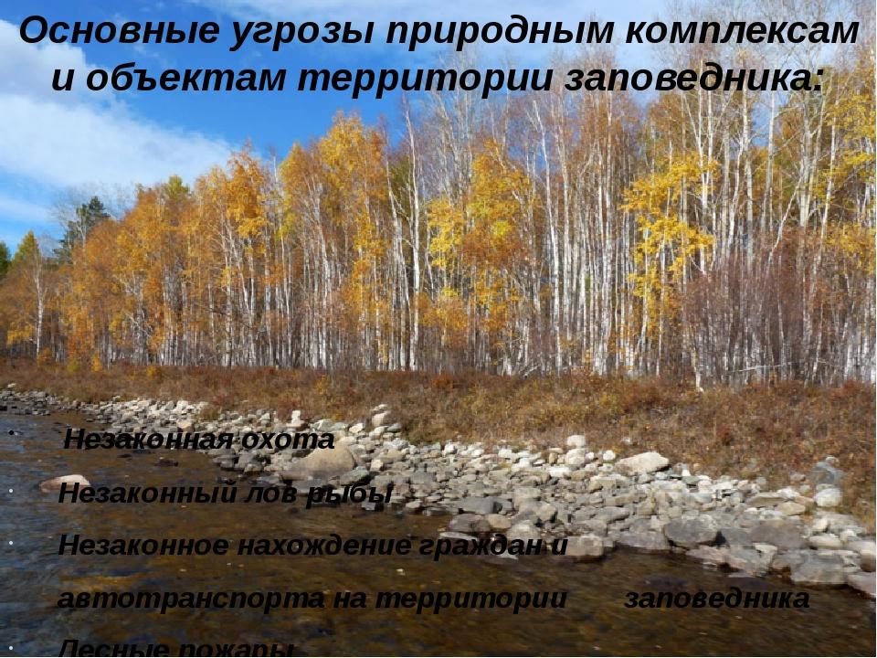 Основные угрозы природным комплексам и объектам территории заповедника: Незак...