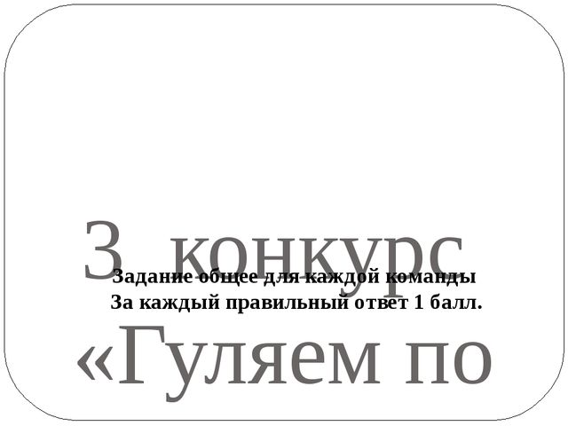 3 конкурс «Гуляем по таблице» Задание общее для каждой команды За каждый пра...