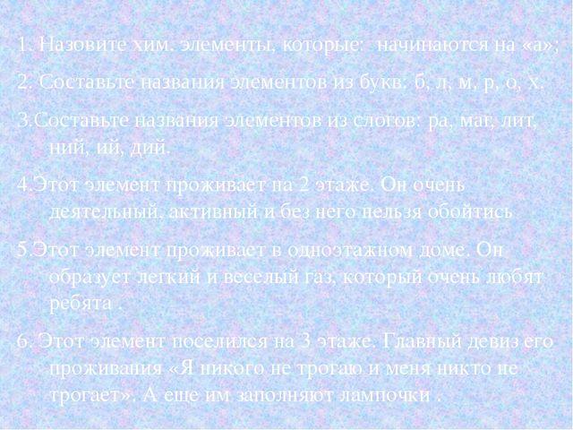 1. Назовите хим. элементы, которые: начинаются на «а»; 2. Составьте названия...
