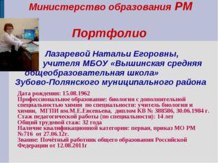 Министерство образования РМ Портфолио Лазаревой Натальи Егоровны, учителя МБО