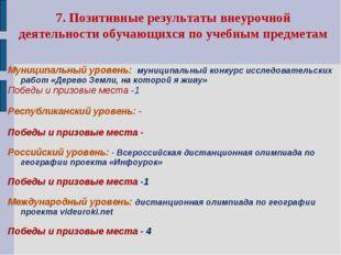 Муниципальный уровень: муниципальный конкурс исследовательских работ «Дерево