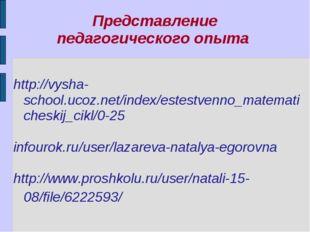 Представление педагогического опыта http://vysha-school.ucoz.net/index/estes
