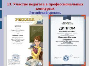 13. Участие педагога в профессиональных конкурсах Российский уровень