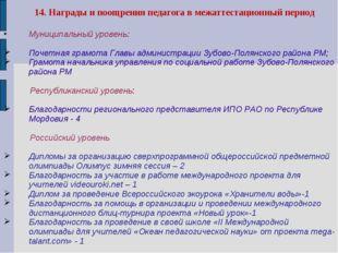 Муниципальный уровень: Почетная грамота Главы администрации Зубово-Полянского